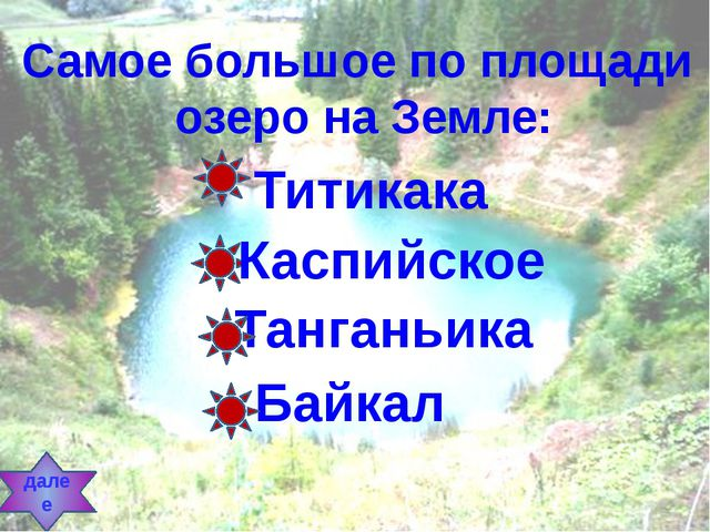 Самое большое по площади озеро на Земле: Титикака Каспийское Танганьика Байка...