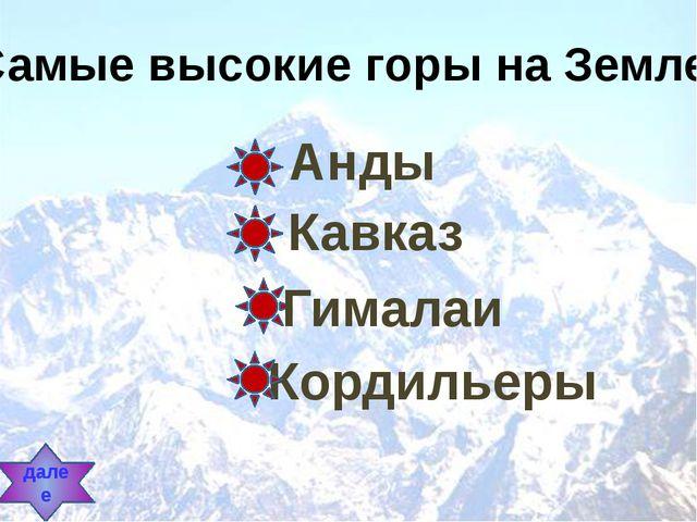 Самые высокие горы на Земле: Анды Кавказ Гималаи Кордильеры далее