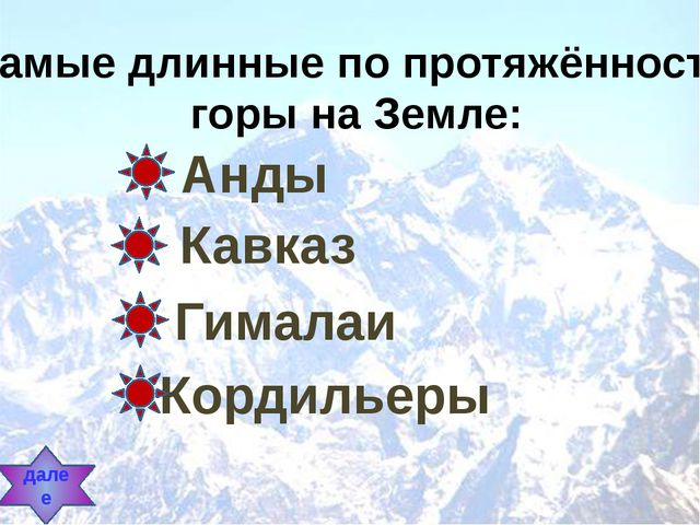 Самые длинные по протяжённости горы на Земле: Анды Кавказ Гималаи Кордильеры...