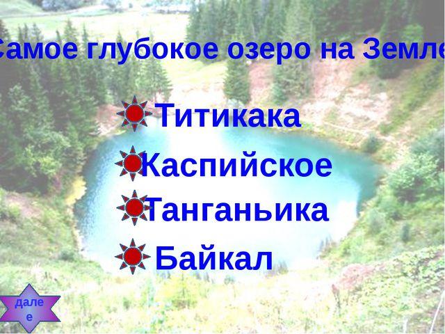 Самое глубокое озеро на Земле: Титикака Каспийское Танганьика Байкал далее