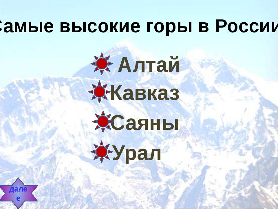 Самые высокие горы в России: Алтай Кавказ Саяны Урал далее