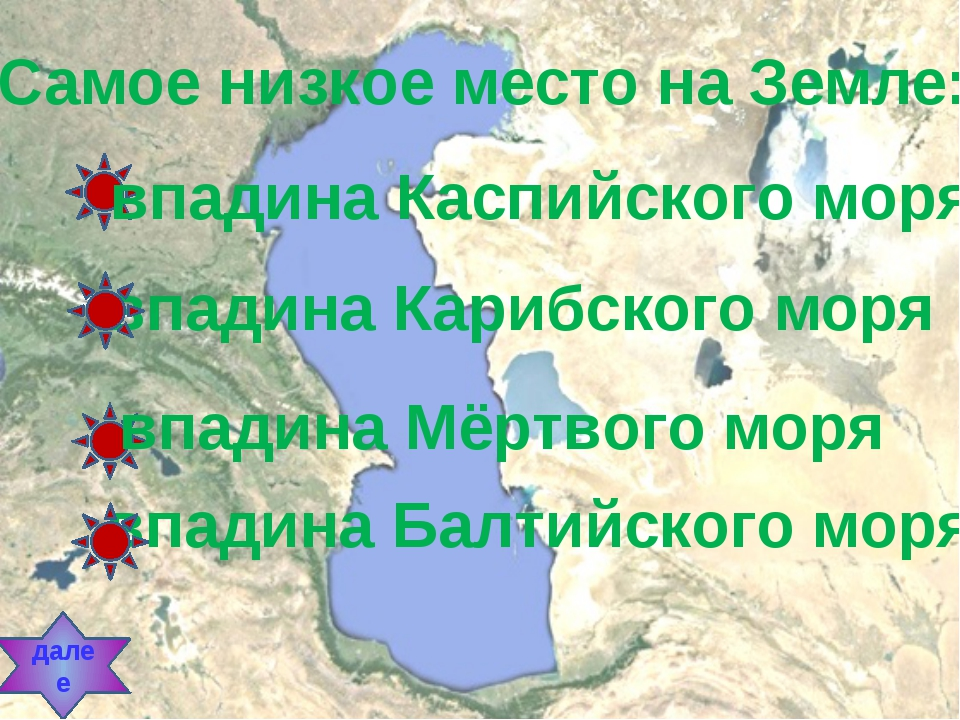 Самое низкое место на Земле: впадина Каспийского моря впадина Карибского моря...