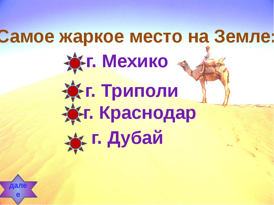 Самое жаркое место на Земле: г. Мехико г. Триполи г. Краснодар г. Дубай далее
