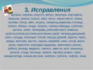 3. Исправления молина, кортина, копуста, митро, квортира, кортофель, мошына,