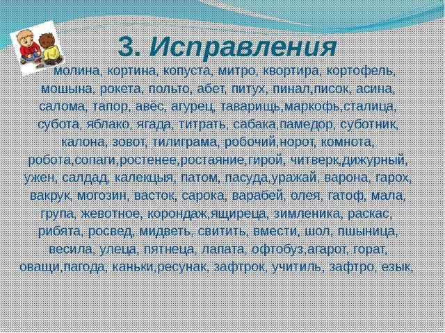 3. Исправления молина, кортина, копуста, митро, квортира, кортофель, мошына,...