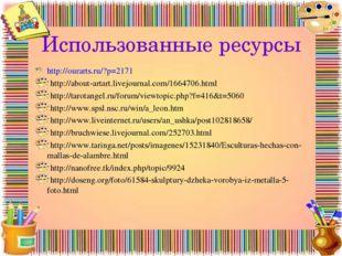 Использованные ресурсы http://ourarts.ru/?p=2171 http://about-artart.livejour