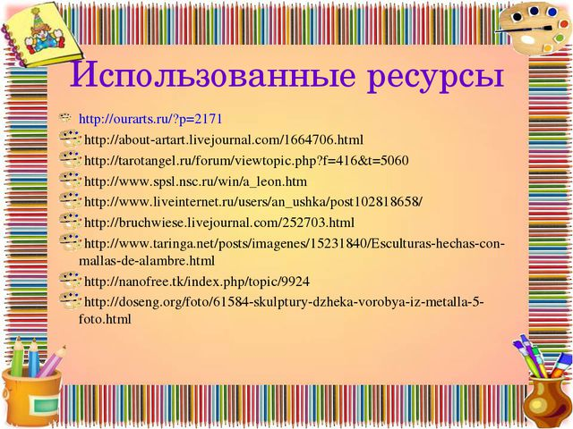 Использованные ресурсы http://ourarts.ru/?p=2171 http://about-artart.livejour...