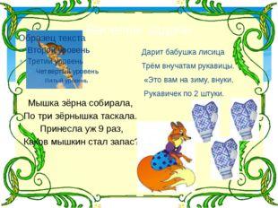 Веселые задачи Дарит бабушка лисица Трём внучатам рукавицы. «Это вам на зиму,
