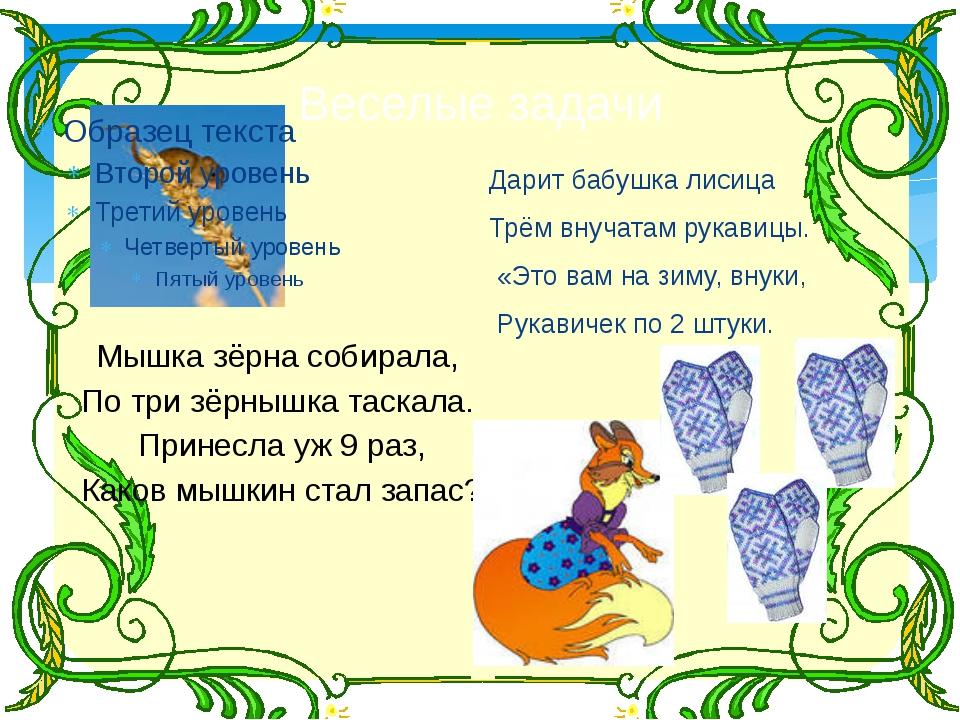 Веселые задачи Дарит бабушка лисица Трём внучатам рукавицы. «Это вам на зиму,...