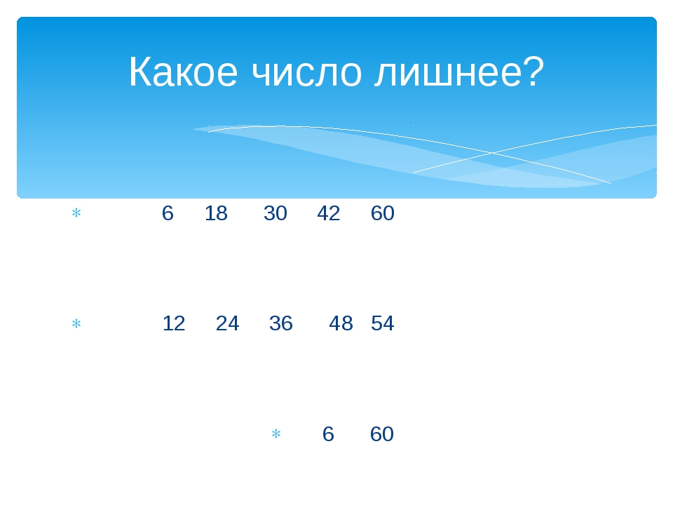 6 18 30 42 60 12 24 36 48 54 6 60 Какое число лишнее?