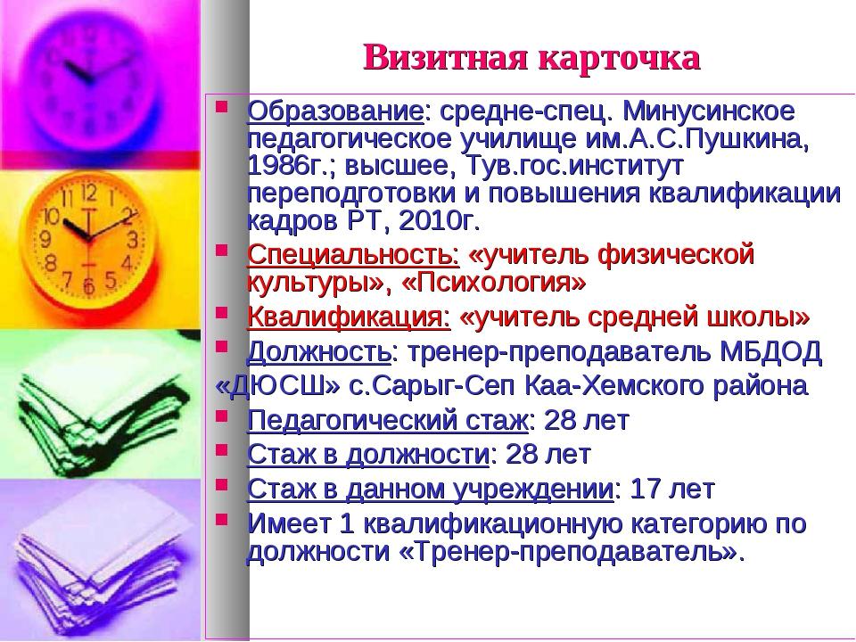 Визитная карточка Образование: средне-спец. Минусинское педагогическое учили...