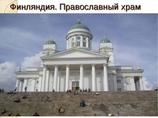Финляндия. Православный храм