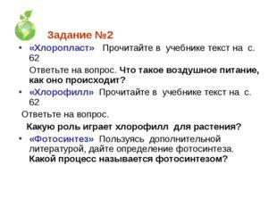 Задание №2 «Хлоропласт» Прочитайте в учебнике текст на с. 62 Ответьте на во