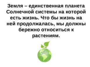 Земля – единственная планета Солнечной системы на которой есть жизнь. Что бы