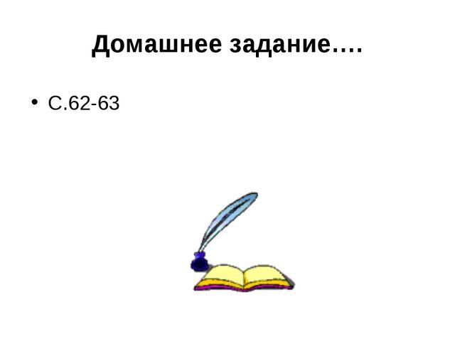 Домашнее задание…. С.62-63