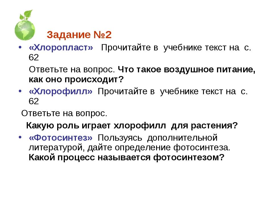 Задание №2 «Хлоропласт» Прочитайте в учебнике текст на с. 62 Ответьте на во...