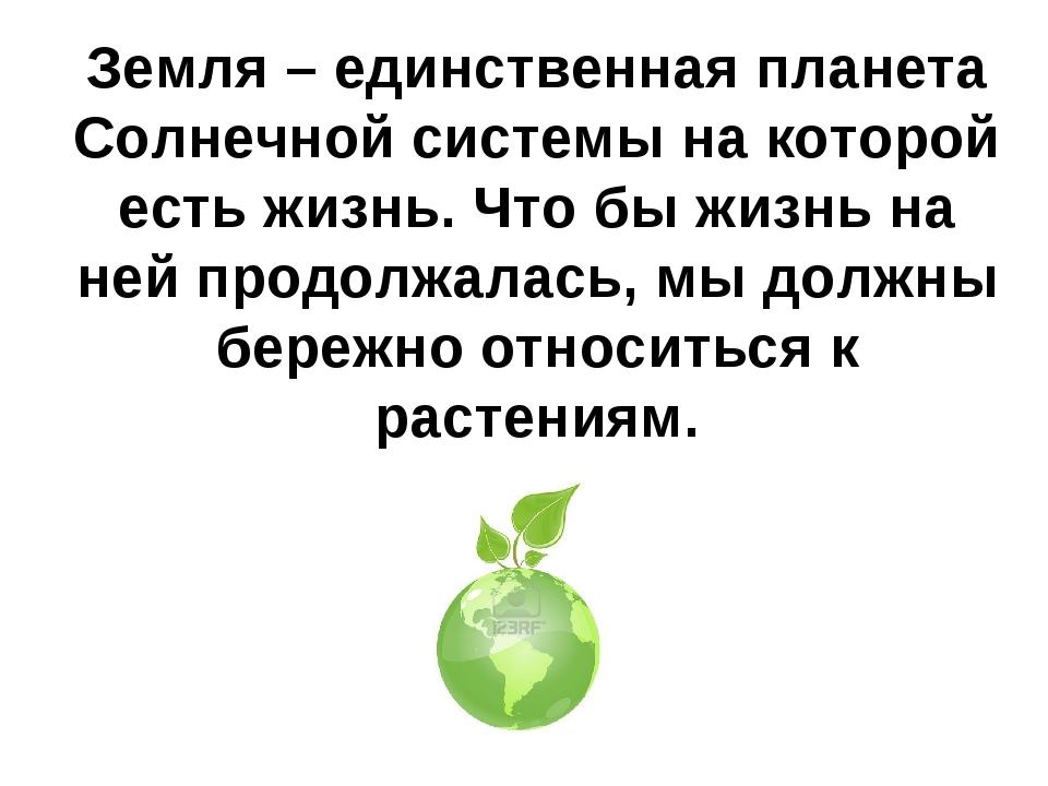 Земля – единственная планета Солнечной системы на которой есть жизнь. Что бы...