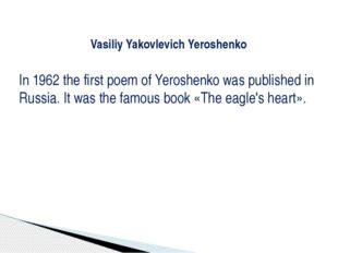 Vasiliy Yakovlevich Yeroshenko In 1962 the first poem of Yeroshenko was publ