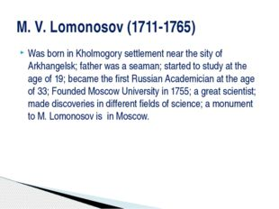 Was born in Kholmogory settlement near the sity of Arkhangelsk; father was a