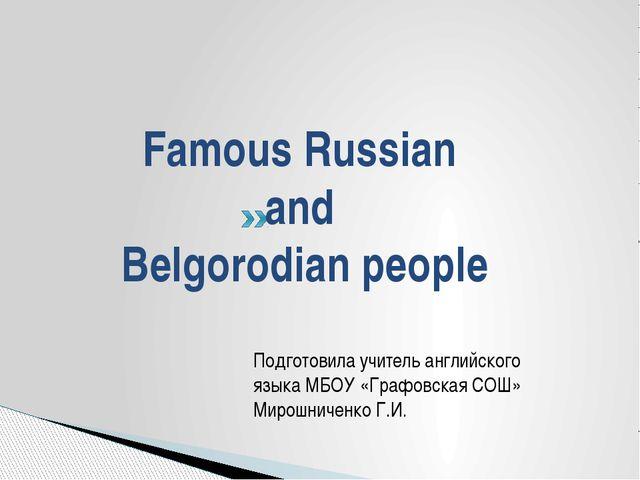 Famous Russian and Belgorodian people Подготовила учитель английского языка М...