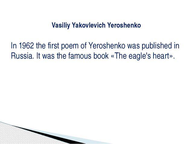 Vasiliy Yakovlevich Yeroshenko In 1962 the first poem of Yeroshenko was publ...