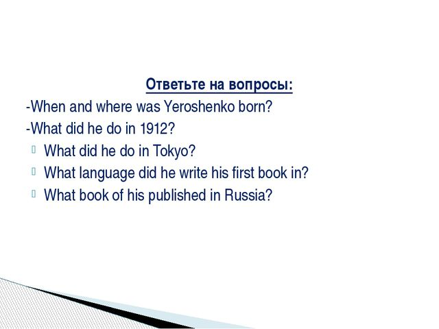 Ответьте на вопросы: -When and where was Yeroshenko born? -What did he do in...