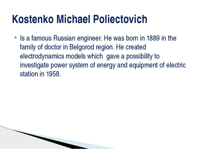 Is a famous Russian engineer. He was born in 1889 in the family of doctor in...