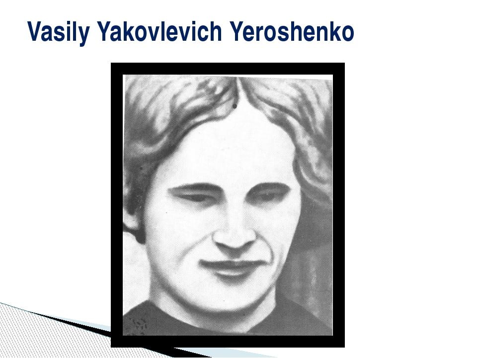 Vasily Yakovlevich Yeroshenko