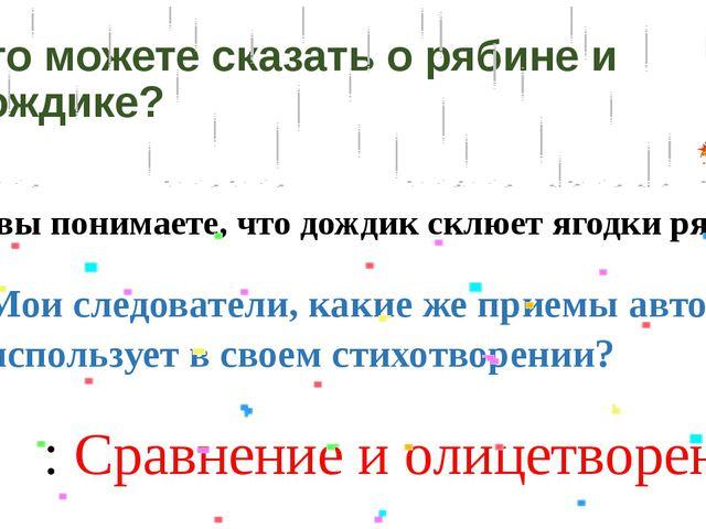 Что можете сказать о рябине и дождике? – Как вы понимаете, что дождик склюет...