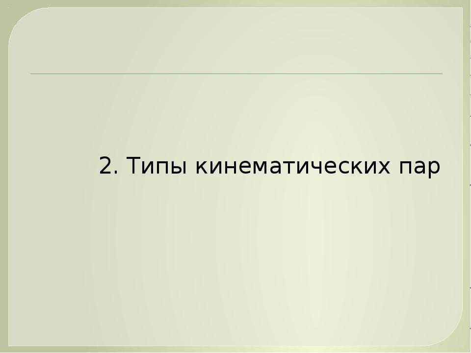 2. Типы кинематических пар