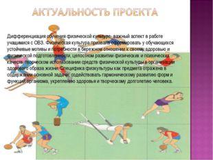 Дифференциация обучения физической культуре- важный аспект в работе учащимися