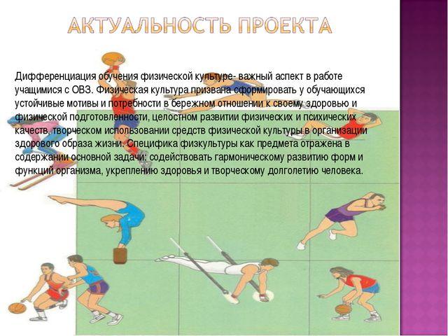 Дифференциация обучения физической культуре- важный аспект в работе учащимися...