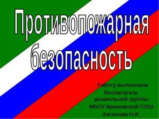 Работу выполнила Воспитатель дошкольной группы МБОУ Крюковской СОШ Аксенова