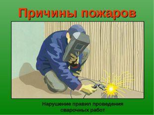 Причины пожаров Нарушение правил проведения сварочных работ