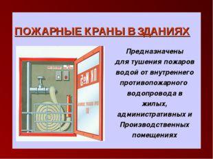 ПОЖАРНЫЕ КРАНЫ В ЗДАНИЯХ Предназначены для тушения пожаров водой от внутренне