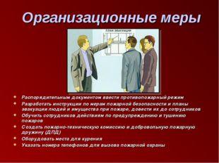 Организационные меры Распорядительным документом ввести противопожарный режим