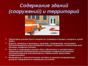 Содержание зданий (сооружений) и территорий Территория должна быть очищена от