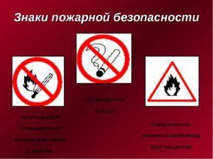 Знаки пожарной безопасности Запрещается пользоваться открытым огнём и курить