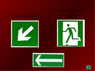 Направление эвакуации Дверь эвакуационного выхода