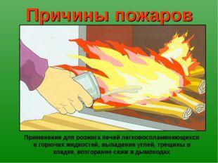 Причины пожаров Применение для розжига печей легковоспламеняющихся и горючих