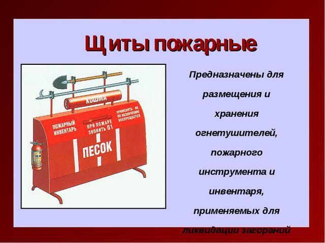 Щиты пожарные Предназначены для размещения и хранения огнетушителей, пожарног...