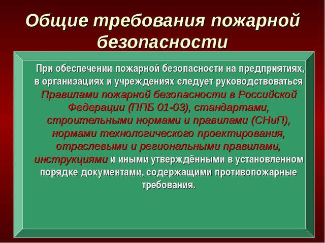 Общие требования пожарной безопасности При обеспечении пожарной безопасности...