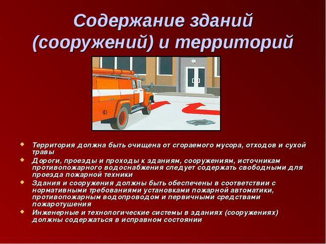 Содержание зданий (сооружений) и территорий Территория должна быть очищена от...