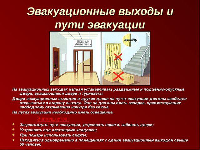 Эвакуационные выходы и пути эвакуации На эвакуационных выходах нельзя устанав...