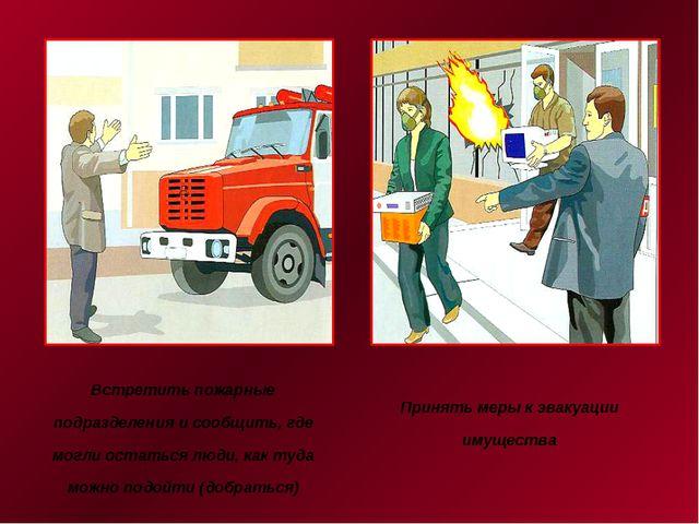 Встретить пожарные подразделения и сообщить, где могли остаться люди, как туд...