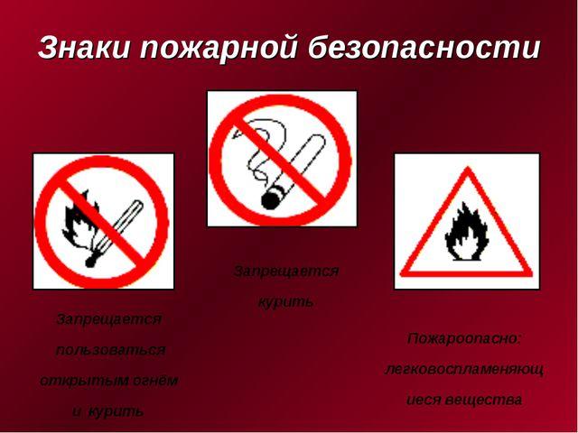 Знаки пожарной безопасности Запрещается пользоваться открытым огнём и курить...