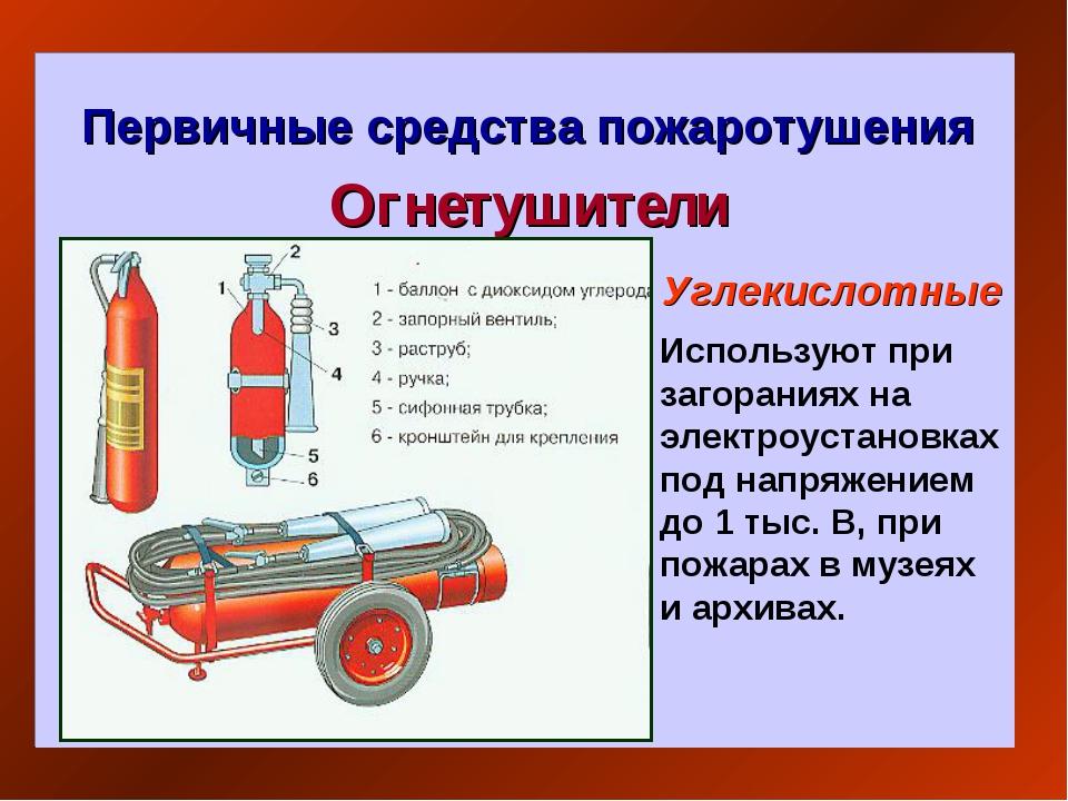 Первичные средства пожаротушения Огнетушители Углекислотные Используют при за...