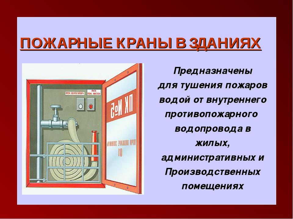 ПОЖАРНЫЕ КРАНЫ В ЗДАНИЯХ Предназначены для тушения пожаров водой от внутренне...