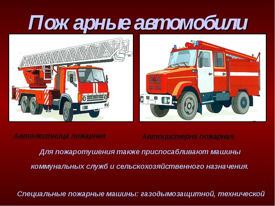 Пожарные автомобили Автолестница пожарная Автоцистерна пожарная Для пожаротуш...