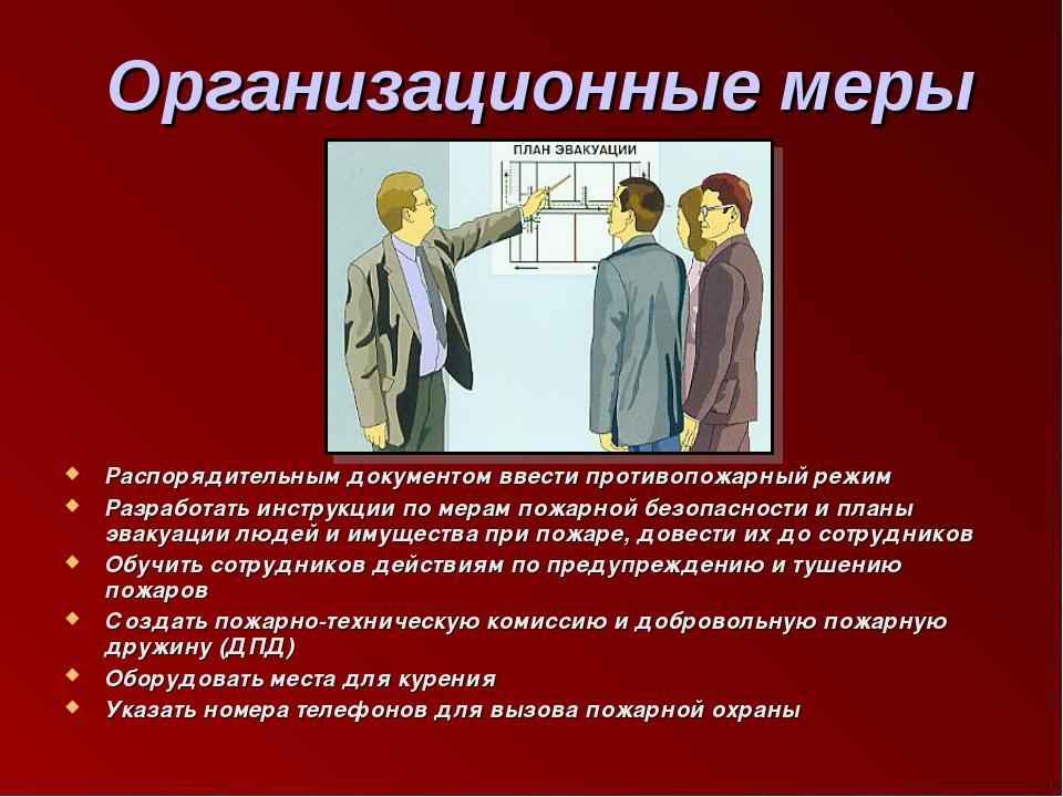 Организационные меры Распорядительным документом ввести противопожарный режим...